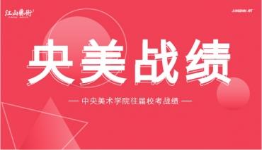 江山艺术 中央美术学院往届校考战绩