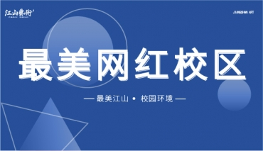 广东最美网红画室——江山艺术精品校区