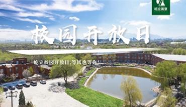校园开放日 | 北京屹立画室2020——2021届招生简章