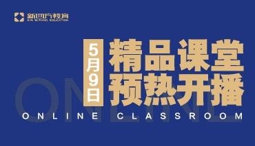 5月9日精品线上课堂 盛大开幕! | 新四方教育