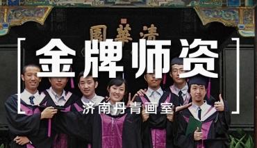 2020丹青金牌师资 - 济南丹青画室  高考美术培训哪家好 权威师资