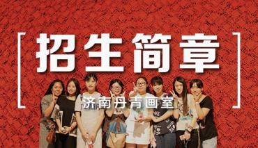 2020招生简章-济南丹青画室 高考美术培训