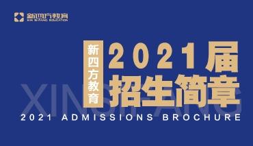 2021届美术集训招生简章(新政) | 新四方教育