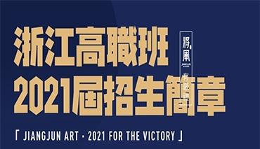 去征服,所有不服丨杭州将军画室2021届浙江高职班招生简章!