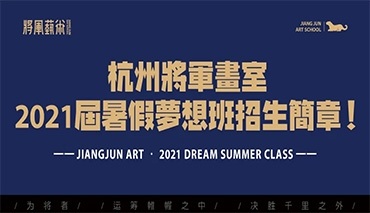 今夏短期培优计划开启丨杭州将军画室2021届暑期梦想班招生简章!