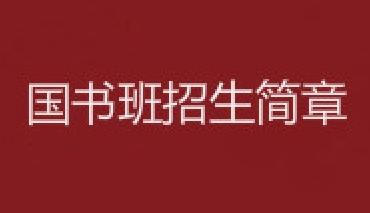 招生简章|国画书法班招生简章