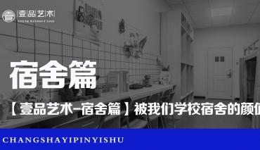 【壹品艺术-宿舍篇】被我们学校宿舍的颜值惊艳了!