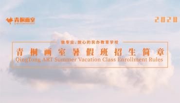 夏日限定丨2020年青桐画室暑假班招生简章