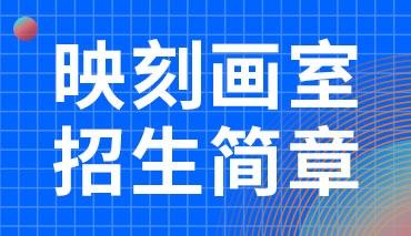 2020届映刻画室招生简章