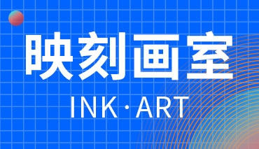 INK·映刻——做负责任的品牌画室