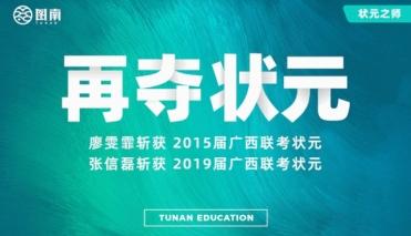 再创辉煌|广西图南画室2020届校考成绩汇总