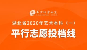【普招投档线公布】湖北省2020年普通高校招生艺术本科(一)统考录取院校平行志愿投档线