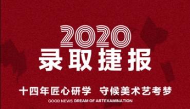 「艺境录取汇总」2020届南昌艺境画室正式录取部分成绩汇总