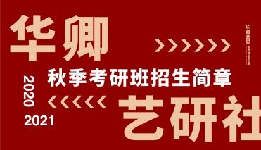 考研必看!华卿•艺研社2020-2021秋季招生简章