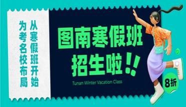 图南画室寒假班招生啦!从寒假班开始,为考名校布局