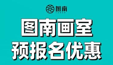 图南·优惠政策 图南画室2022届预报名开始啦!