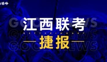 岭上花怒放 · 江西联考捷报 | 制霸全省,白塔岭江西联考再创辉煌!