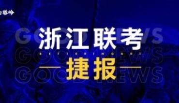 岭上花怒放 · 浙江联考捷报 | 白塔岭全校超1/2考生跻身全省前4000!