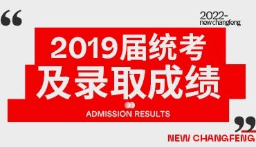 新长风2019年统考成绩