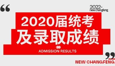 新长风2021届招生简章