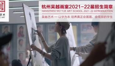 招生簡章|杭州吳越畫室:2021-22屆「考前培訓」招生簡章,文化+專業一體化教學