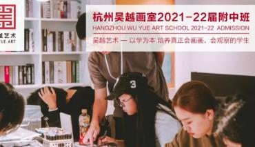 招生簡章|杭州吳越畫室:2021-22年中國美術學院附中考前班招生簡章
