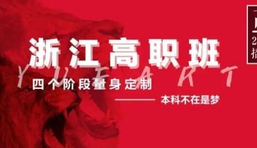 招生簡章|杭州吳越畫室:2021-22屆「高職班」招生簡章