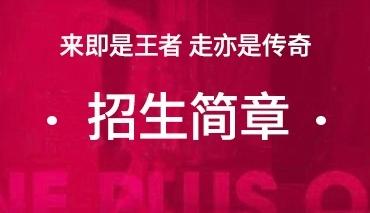 北京壹加壹画室2021届招生简章