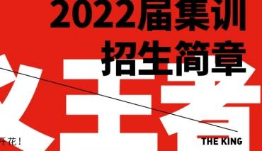 【周达画室2022届招生简章】全体系教学全面升级,重新定义王者高度!