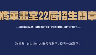 杭州将军画室2021-2022届招生简章