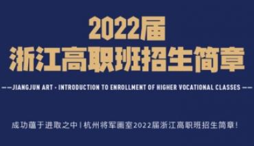 杭州将军画室2022届浙江高职班招生简章!