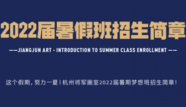 杭州将军画室2022届暑期梦想班招生简章!