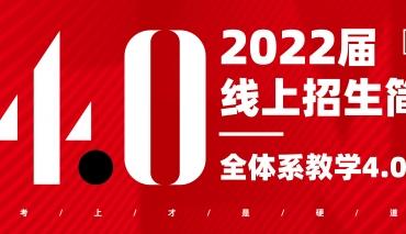 【北京七点画室2022届招生简章】全体系教学4.0时代,打造新七点,新高度!