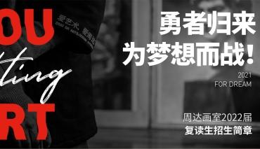 【周达画室2022届复读生招生简章】Fighting!勇者归来,为梦想而战!