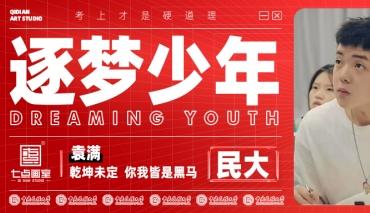 七点学子袁满 勤于始得于终,梦圆中央民族大学