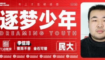 七点学子李信璋 你的中央民族大学录取通知书已派件,请签收