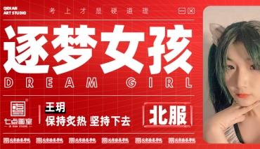 七点学子王玥 美术零基础被北京服装学院录取