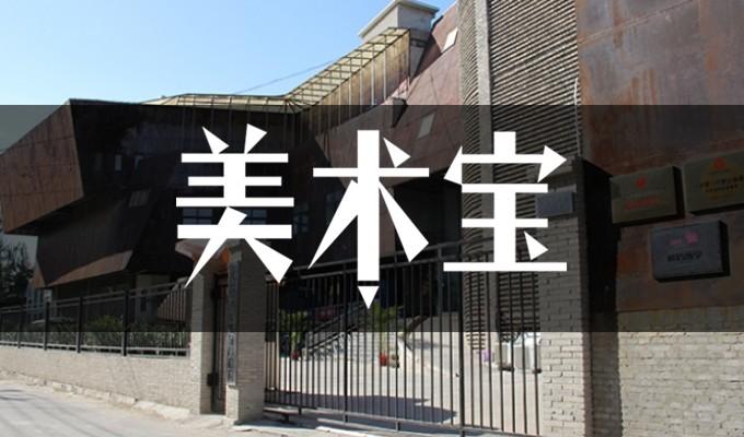 美术宝北京成功轨迹画室