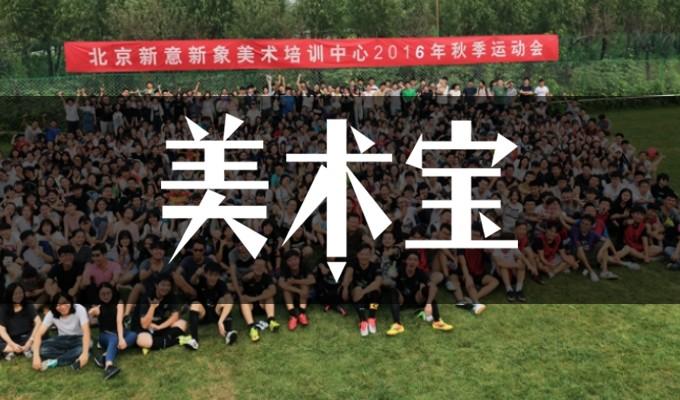 美术宝北京新意新象画室