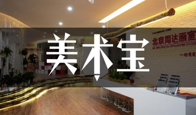 北京周达画室