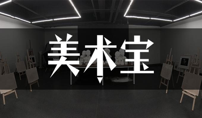 杭州四象艺术