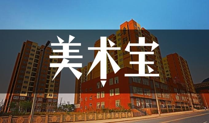 重庆鲁轩画室
