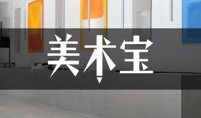 杭州吴越画室