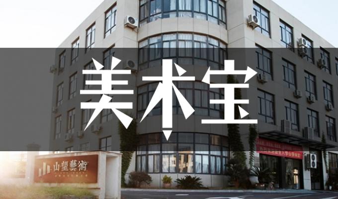 杭州山望艺术