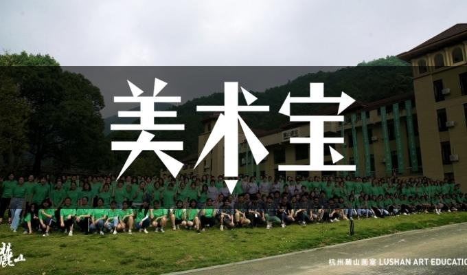 杭州麓山画室