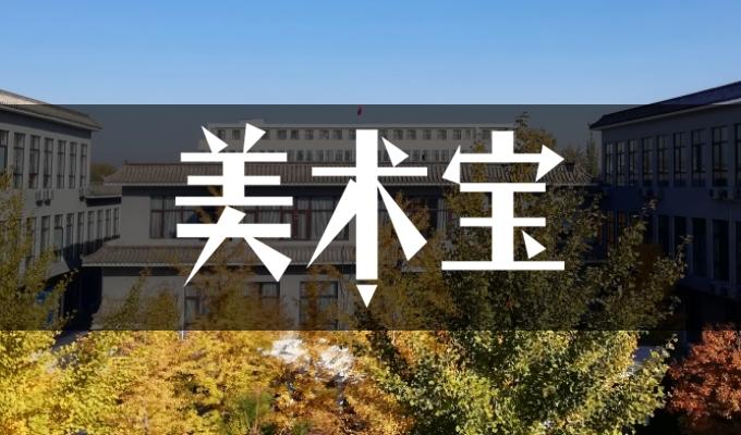 北京新意新象画室