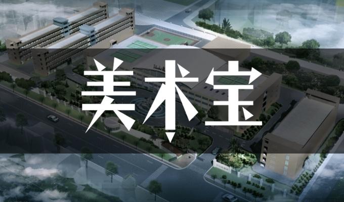 江山艺术培训学校