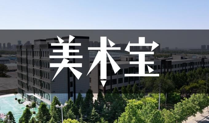 郑州106画室
