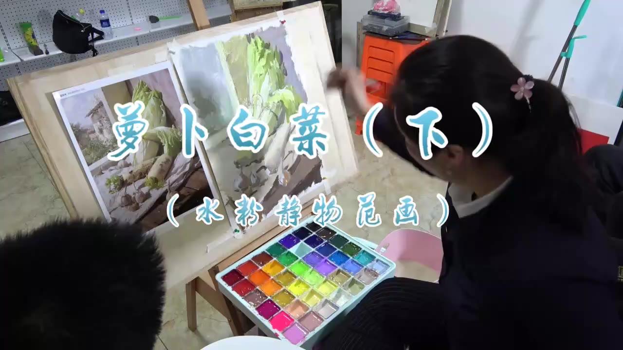 色彩范画《萝卜白菜》下