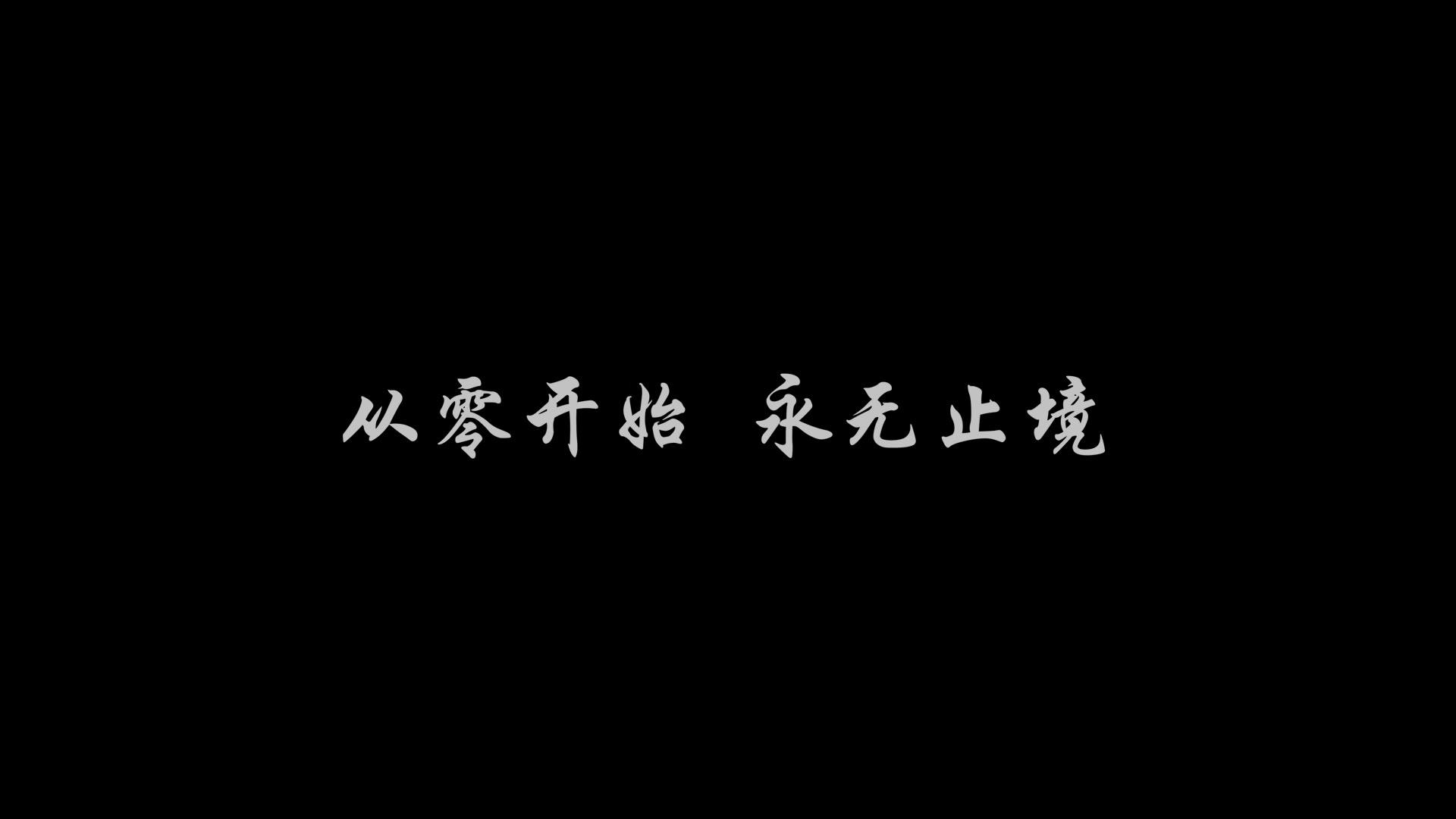2019届 联考誓师大会